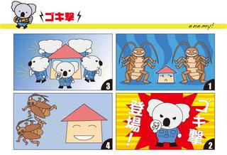 web_b_goki.jpg